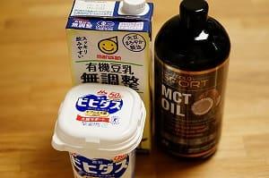豆乳MCTヨーグルト 調理