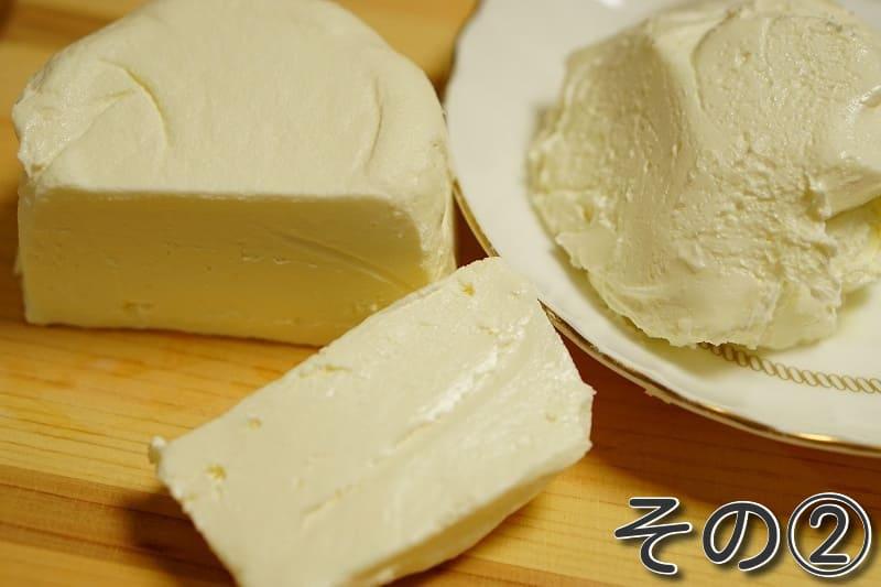 クリームチーズ② 完成