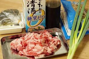 肉すい 調理